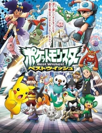Pokémon: Black & White (Dub)