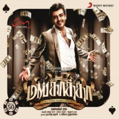 Mankatha Music Review - Yuvan Shankar Raja