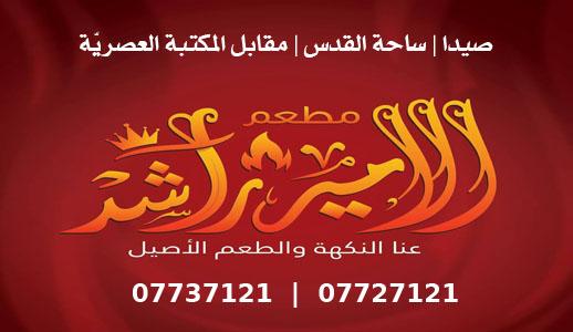 مطعم الأمير راشد