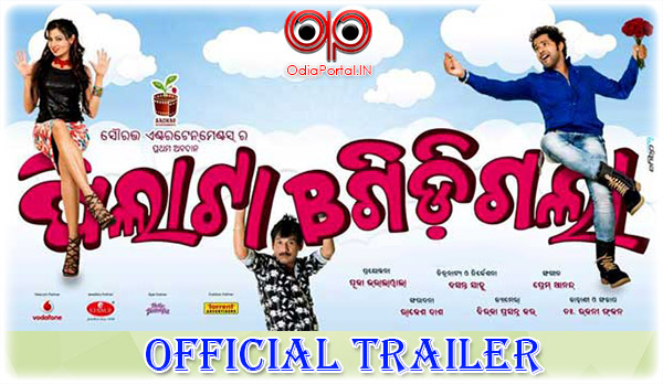 Pilata Bigidigala 2015 movie, filam, odia film, trailer, video download fre,, Pilata Bigidigala mp3 songs, Pilata Bigidigala 3gp video, Pilata Bigidigala music, Pilata Bigidigala sabyasachi, archita, Pilata Bigidigala papu pom pom video, music, song mp3, free download, Pilata Bigidigala 2015