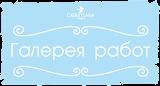 Галлерея Cherrylana