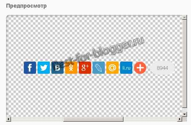 Предпросмотр - кнопки соц сетей Pluso