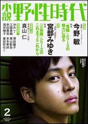 【new!】『小説野性時代』2月号