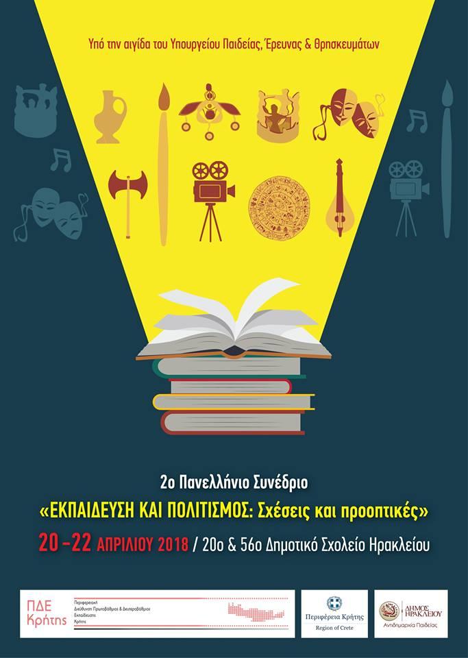 """Το 2ο Πανελλήνιο Συνέδριο """"Εκπαίδευση και Πολιτισμός"""" στο σχολείο  μας"""