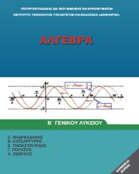 Μαθηματικά Β Λυκείου (Αλγεβρα)