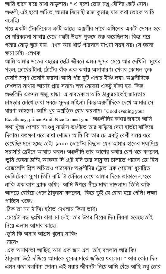 Bengali boudir bogole o gude chul 6