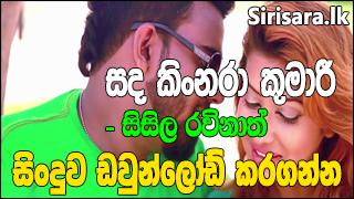 Sanda Kinnara Kumari Song Download - Sisila Ravinath
