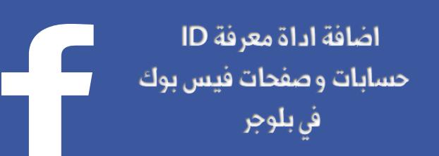 اداة معرفة ID حسابات او صفحات فيس بوك هذه الاداة تمكنك من جلب او معرفة اي ID لأي حساب او صفحة فيس بوك Face Book و كل هذا بضغطة زر