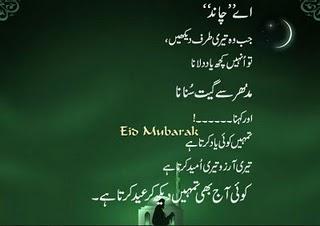 Eid Chand Raat Urdu Poetry Shayari Picture Photo ,wallpapers ~ Welcome ...