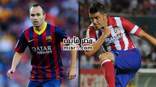 موعد مباراة برشلونة وأتلتيكو مدريد كأس السوبر الأسباني 2013