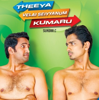 Theeya Velai Seiyyanum Kumaru (2013) Mp3 Full Songs Download & Lyrics