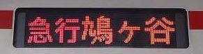東京メトロ南北線 各停 鳩ケ谷行き3 東急3000系