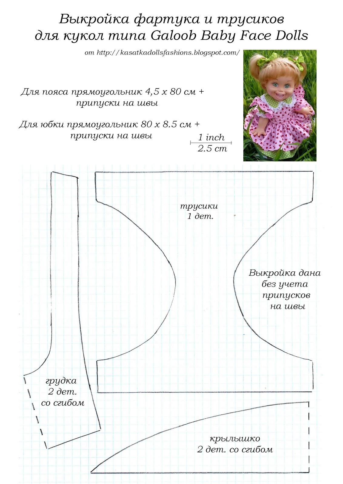 Выкройки платьев для кукол весна