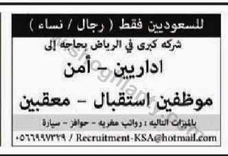 وظائف في الرياض في شركة كبرى ديسمبر 2013