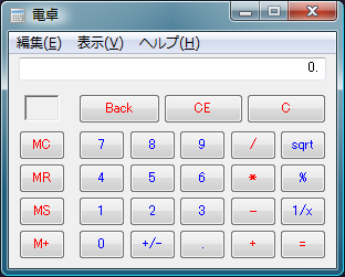 Windows の電卓 画像は Windows Vista のもの
