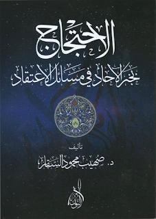 الاحتجاج بخبر الآحاد في مسائل الاعتقاد - صهيب محمود السقار