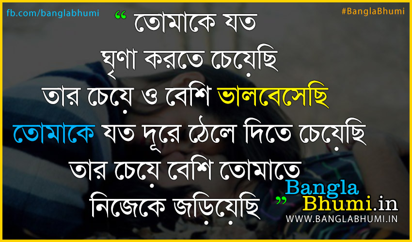 how to write i love you in bengali