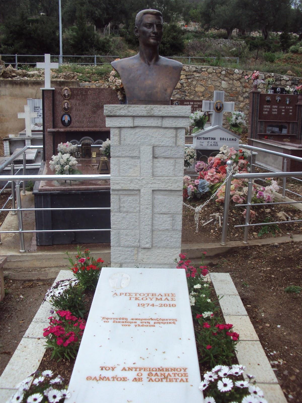 Η προτομή του εθνομάρτυρα Αριστοτέλη Γκούμα στο νεκροταφείο της Χιμάρας