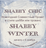 СП Shabby Winter