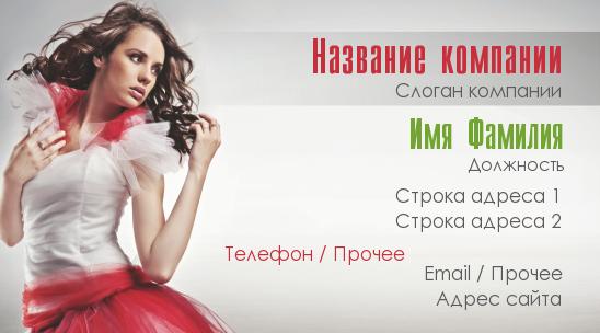 http://www.poleznosti-vsyakie.ru/2013/04/vizitka-dlja-atele-devushka-v-plate.html