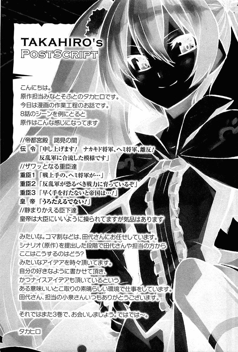 อ่านการ์ตูน Akame ga Kiru 09 ภาพที่ 54