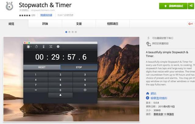 Stopwatch-timer-1