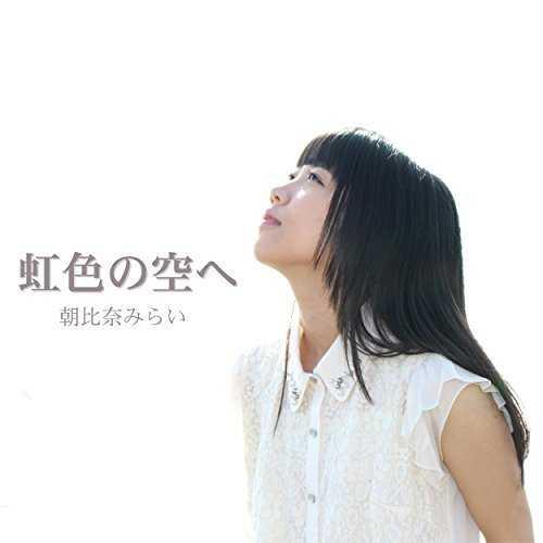 [MUSIC] 朝比奈みらい – 虹色の空へ/Mirai Asahina – Rainbow Sky (2014.12.17/MP3/RAR)
