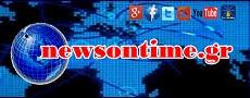 newsontime.gr