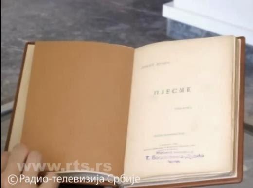 Lirika - poslednja o zbirka pesama  Jovana Dučića iz 1943. god.