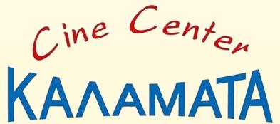 Προγραμμα προβολων Cine Center Καλαματας