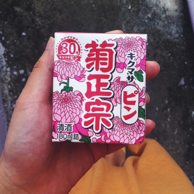 Kitty N. Wong / Japanese Chrysanthemum Sake Packaging