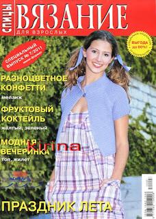 Вязание для взрослых. Спицы. Спецвыпуск № 7 2011