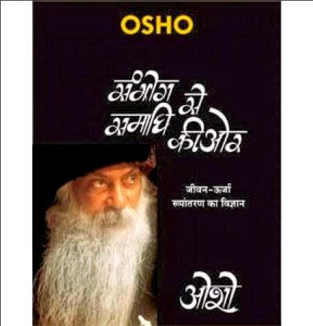 OSHO SAMBHOG SE SAMADHI KI AUR PDF FREE DOWNLOAD