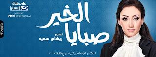 حلقة نخنوخ في صبايا الخير , صبايا الخير 28-8- 2012 , صبايا الخير حلقة نخنوخ , صبايا الخير اليوم
