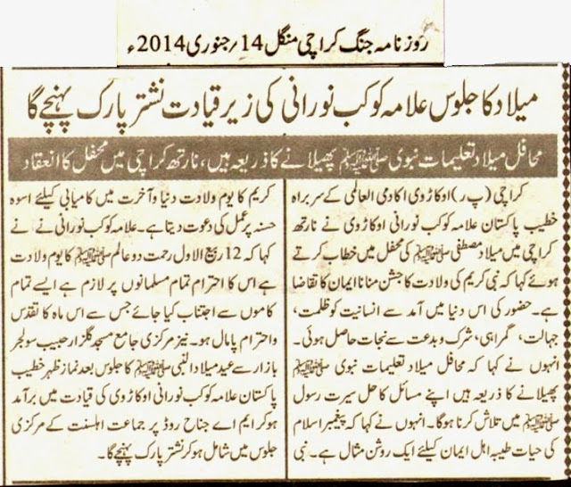 Meelaad un Nabee Juloos Nishtar Park Karachi allama kaukab noorani okarvi