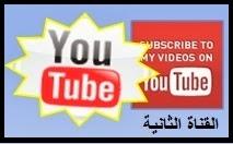 تلفزيون عماد التعليمي 2
