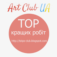 Я в ТОПе Art Club UA