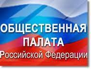 В Общественной палате России
