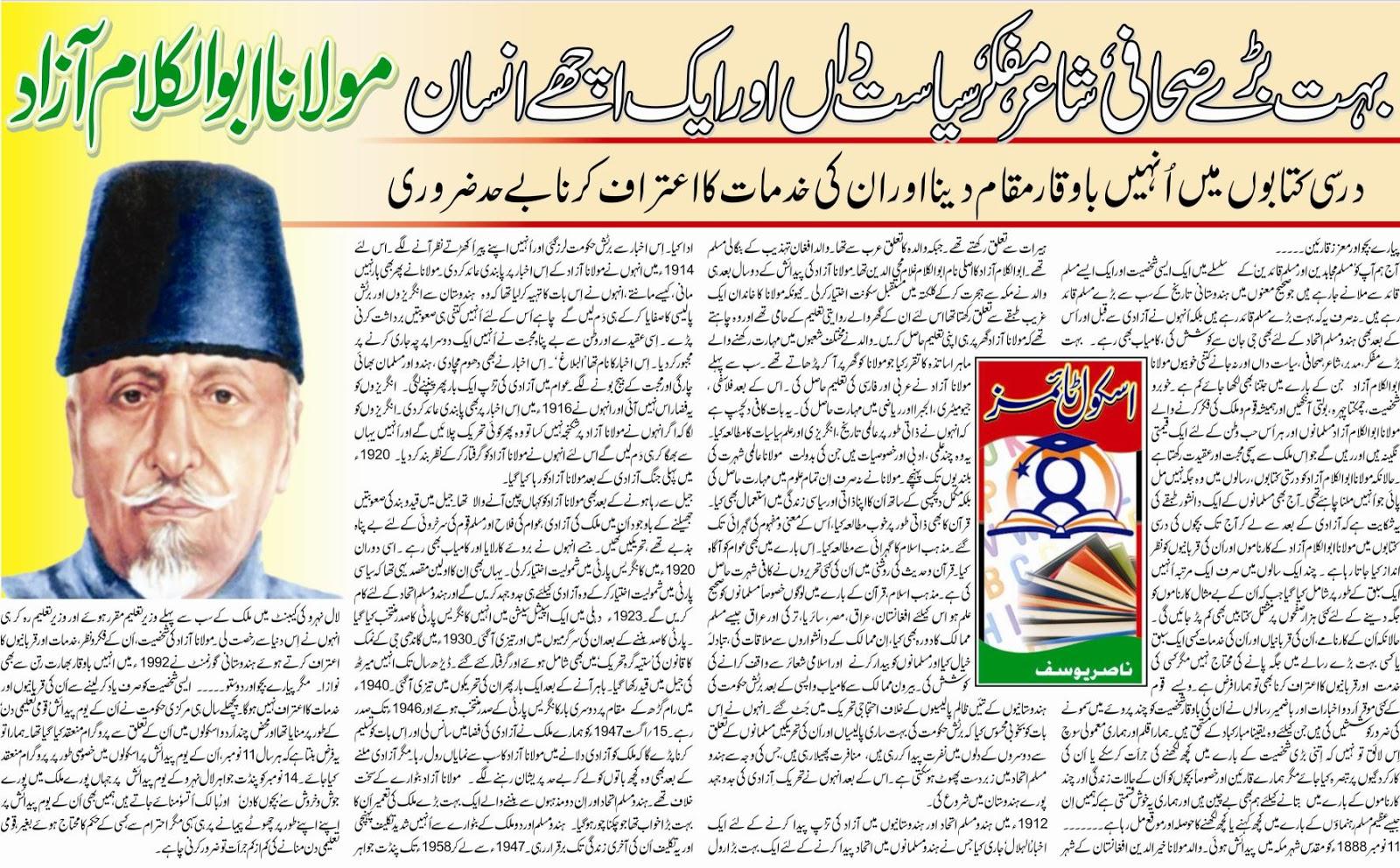 "short essay on maulana abul kalam azad Read this biography of ""moulana abul kalam azad"" in hindi language home  related essays: biography of ""chandra shekhar azad."