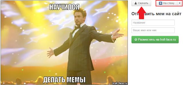 Скачать мемы