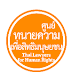 Thai Lawyers for Human Rights - Statement