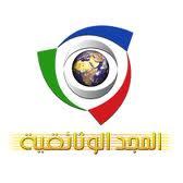 index قناة المجد الوثائقية بث مباشر اونلاين   Al Majd Channel