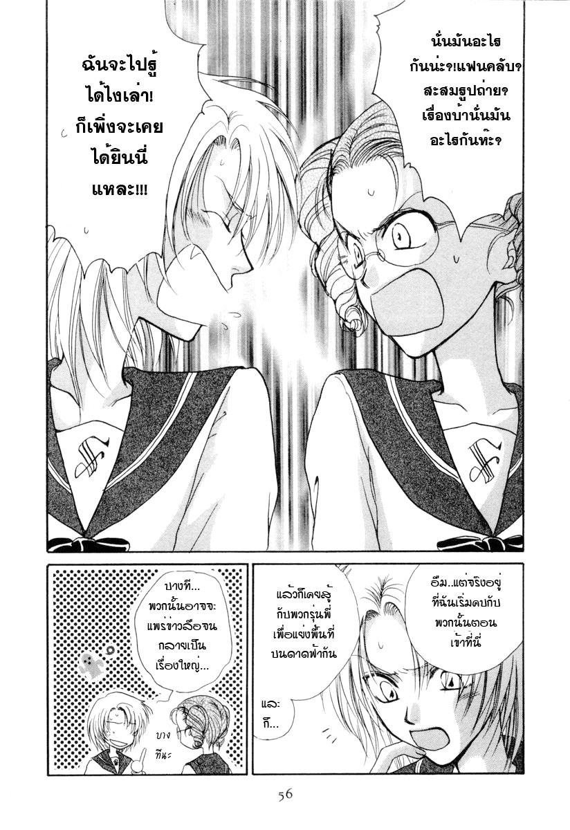 อ่านการ์ตูน Kakumei no Hi 2 ภาพที่ 21