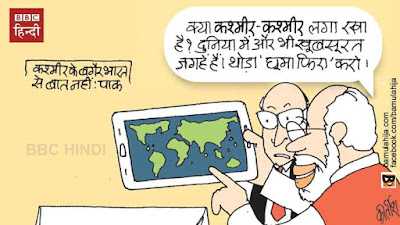 kashmir cartoon, narendra modi cartoon, bjp cartoon, cartoons on politics, indian political cartoon, Pakistan Cartoon