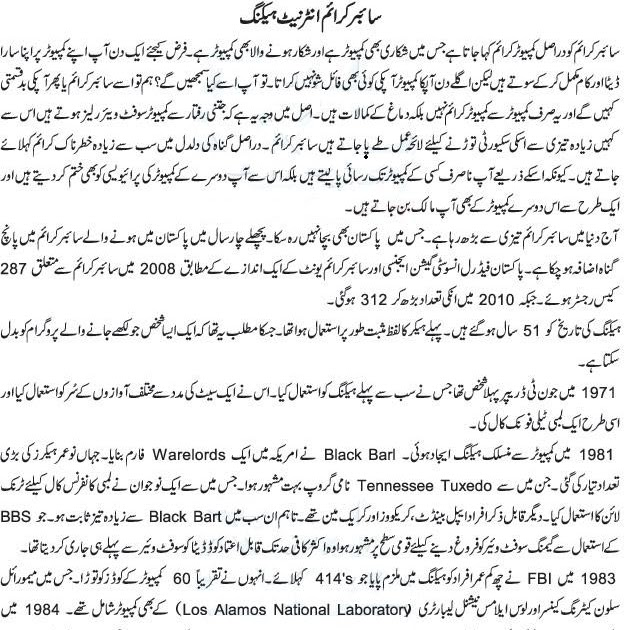 urdu dashboard is latest urdu hub cyber crime history of cyber  urdu dashboard is latest urdu hub cyber crime history of cyber crime in urdu