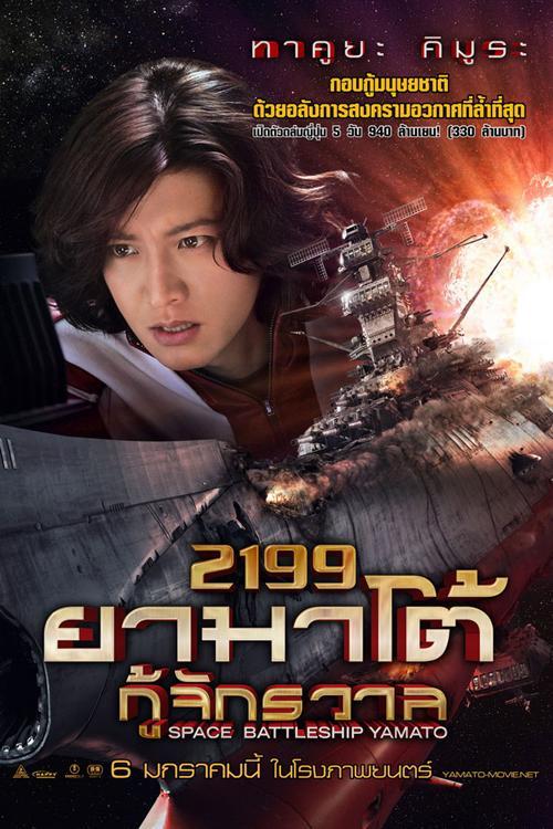 ดูหนังออนไลน์ Space Battleship Yamato ยามาโต๊ะ กู้จักวาล