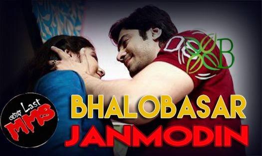 Bhalobasar janmodin - Otai last MMS