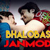 BHALOBASAR JANMODIN Lyrics - Otai last MMS | Rupankar Bagchi