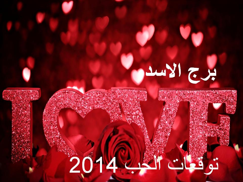 توقعات الحب ....لبرج الاسد