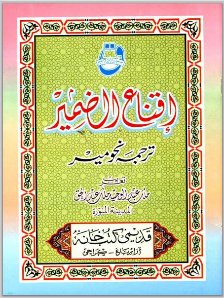 إقناع الضمير - نحو - ملك عبد الوحيد ملك عبد الحق pdf
